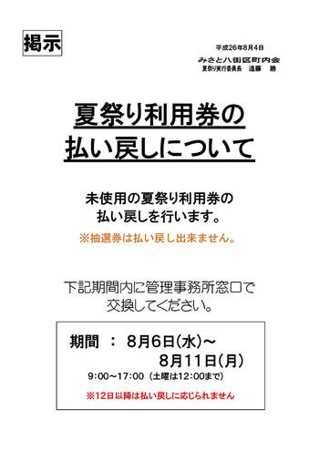 20140804_ken