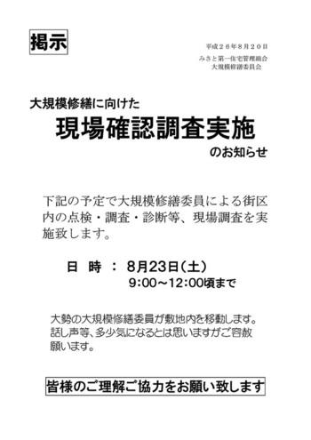 20140820_genchi