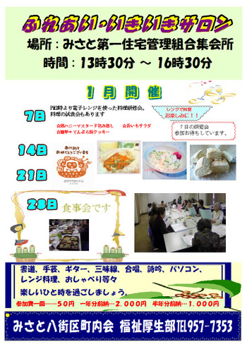 20150107_saloon