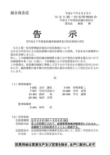 20150225_shinnin01