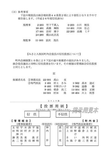 20150225_shinnin02