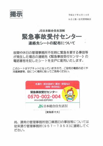 20150414_kinkyu