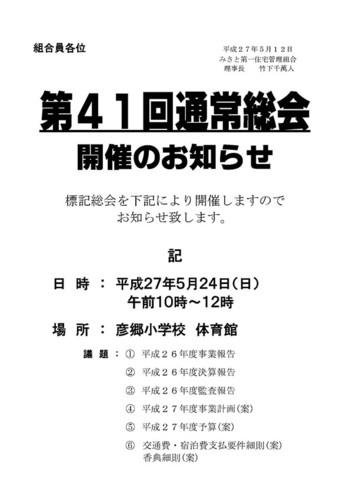 20150512_sokai