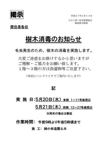 20150514_jumoku