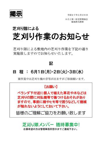 20150526_shiba