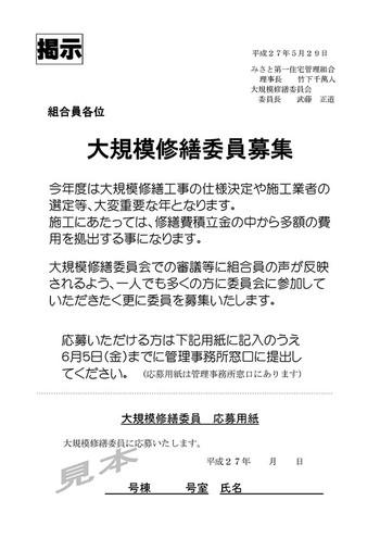 20150529_daikiboiin