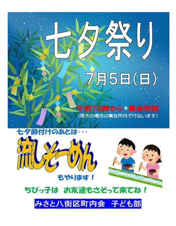 20150629_tanabata