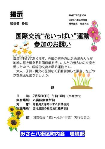 20150630_hana