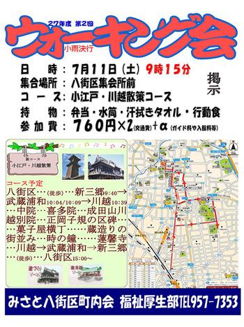 20150703_walking