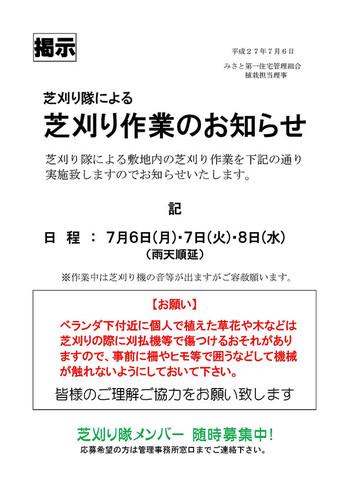 20150706_shibakari