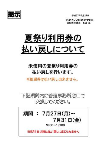 20150727_riyouken