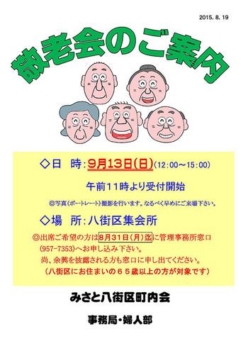 20150819_keirou
