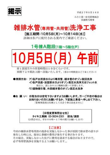 20150918_haisui