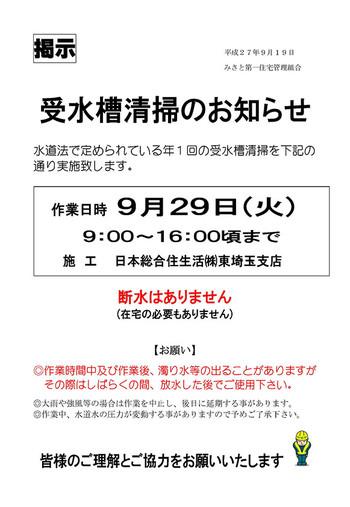 20150919_jusui
